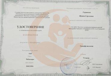 Удостоверение Институт усовершенствования врачей повышение квалификации по программе Трансфузиология