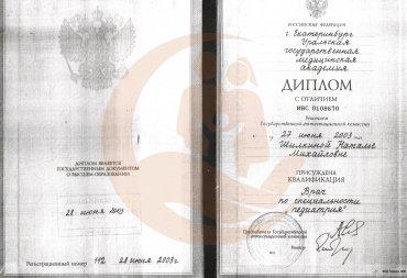 Диплом Уральская государственная медицинская академия, Педиатрия, 2003г.