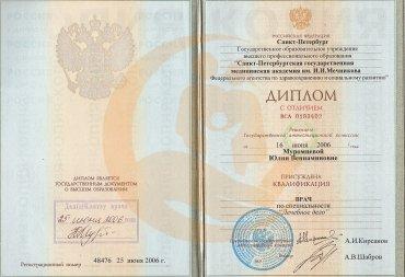 Диплом о высшем образовании по специализации «Лечебное дело», 2006г.