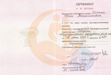 Сертификат Северный государственный медицинский университет, Терапия, 2007г.