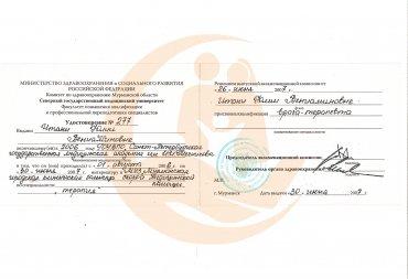 """Удостоверение о прохождении интернатуры по специальности """"Терапия"""", 2007г."""
