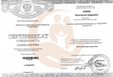 """Сертификат ООО """"МЕДТРЕЙН"""", Функциональная диагностика, 2019г."""