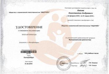 """Удостоверение ООО """"МЕДТРЕЙН"""", Функциональная диагностика, 2019г."""