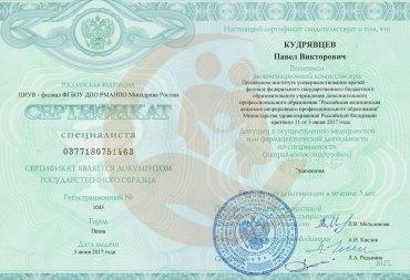 Сертификат Пензенский институт усовершенствования врачей, Эндоскопия, 2017г.