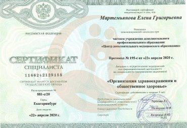 Сертификат Центр дополнительного медицинского образования, Организация здравоохранения и общественное здоровье, 2020г.