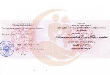 Диплом о присуждении учёной степени кандидата медицинских наук, Уральская государственная медицинская академия