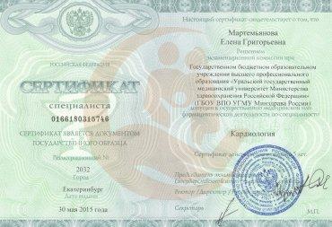Сертификат Уральский государственный медицинский университет, Кардиология, 2015г.