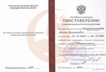 Удостоверение Уральская государственная медицинская академия, Кардиология, 2004г.