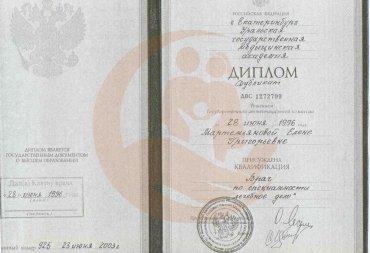 Диплом Уральская государственная медицинская академия, Лечебное дело, 2003г.