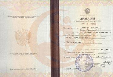 Диплом Уральская государственная медицинская академия, Ревматология, 2008г.