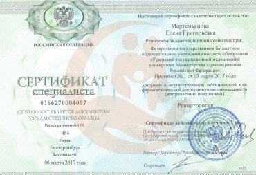 Сертификат Уральский государственный медицинский университет, Ревматология, 2017г.