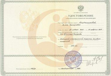 Удостоверение Уральская государственная медицинская академия, Локальная инъекционная терапия болевых синдромов, 2009г.