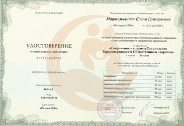 Удостоверение Центр ДПО, Современные вопросы организации здравоохранения и общественное здоровье, 2020г.