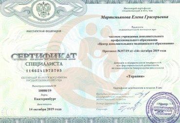 Сертификат Центр дополнительного медицинского образования, Терапия, 2019г.