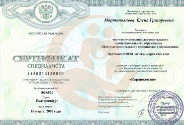 Сертификат Центр дополнительного медицинского образования, Кардиология, 2020г.