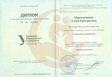 Диплом Уральский федеральный университет, Управление персоналом, 2017г.