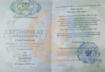 Сертификат специалиста «Психиатрия»