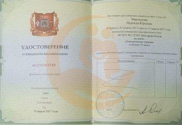 Удостоверение о повышении квалификации «Поведенческая терапия»