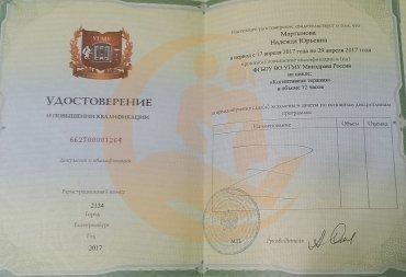 Удостоверение о повышении квалификации «Когнитивная терапия»