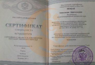 Сертификат специалиста «Эндоскопия», 2017 г.