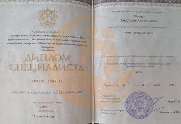 Диплом о высшем образовании по специализации «Лечебное дело»