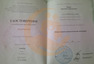 Удостоверение о повышении квалификации, 2018 г.