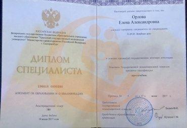 Диплом о высшем образовании «Лечебное дело», 2017 г.