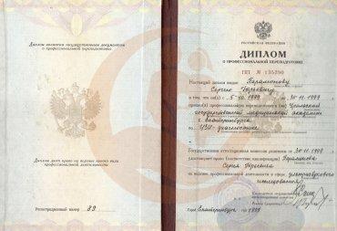 Диплом Уральская государственная медицинская академия, Ультразвуковая диагностика 1999 г.
