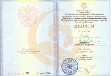 Диплом о высшем образовании по специализации «Лечебное дело», 2012 г.