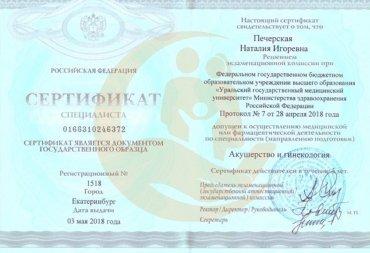 Сертификат специалиста «Акушерство и гинекология», 2018 г.