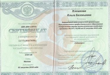 Сертификат ДПО Современная научно-технологическая академия, Педиатрия, 2018 г.
