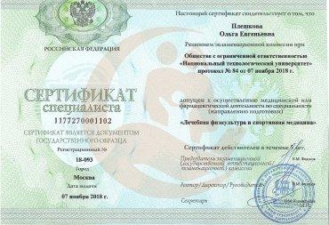 Сертификат Национальный технологический университет, Лечебная физкультура и спортивная медицина, 2018 г.