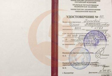 Удостоверение Уральская государственная медицинская академия, Педиатрия, 2005г.