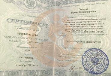 Сертификат УГМУ, Ультразвуковая диагностика, 2015г.