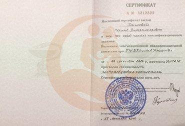Сертификат УГМА Росздрава, Ультразвуковая диагностика, 2010г.