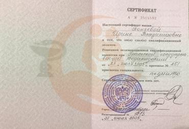 Сертификат УГМА, специальность Педиатр, 2005г.