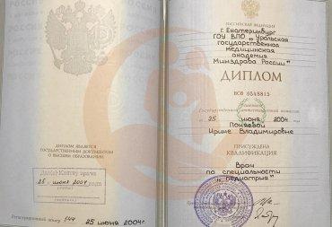 Диплом  Уральская государственная медицинская академия, Педиатрия, 2004 г.