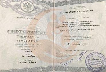 Сертификат Центр дополнительного медицинского образования, Гастроэнтерология, 2018г.