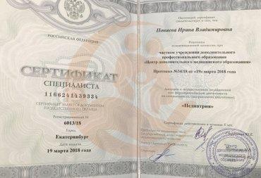 Сертификат Центр дополнительного медицинского образования, Педиатрия, 2018г.