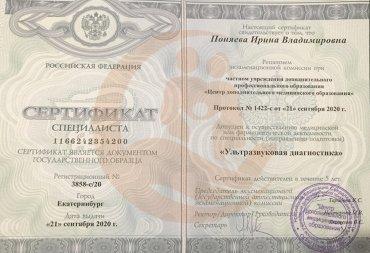 Сертификат Центр дополнительного медицинского образования, Ультразвуковая диагностика, 2020г.