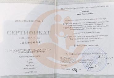 Сертификат Кубанский государственный медицинский университет, Ультразвуковая диагностика, 2018 г.