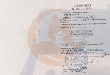 Сертификат Кубанский государственный медицинский университет, Ультразвуковая диагностика, 2013 г.