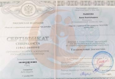 """Сертификат ООО """"МЕДТРЕЙН"""", Ультразвуковая диагностика, 2020 г."""