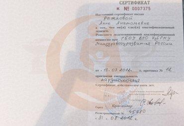 Сертификат Кубанский государственный медицинский университет, Кардиология, 2012 г.