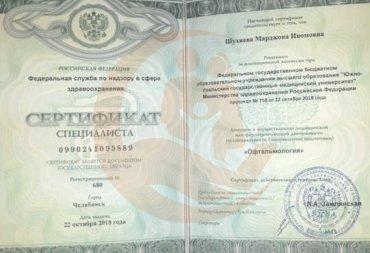 Сертификат Южно-Уральский государственный медицинский университет, специальность Офтальмология 2018 г.