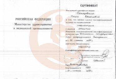 Сертификат Уральская государственная медицинская академия, Педиатр, 1997 г.