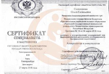 Сертификат Уральский государственный медицинский университет, Аллергология и иммунология, 2018г.