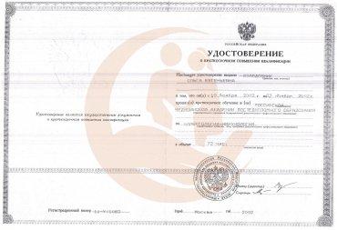 """Удостоверение Российская медицинская академия последипломного образования, """"Аллергология и иммунология"""", 2002г."""