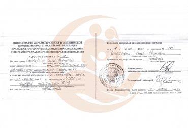 Удостоверение Уральская государственная медицинская академия, Педиатрия, 1997г.