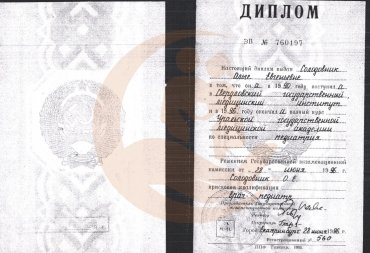 Диплом Свердловский государственный медицинский институт, специальность Педиатрия, 1996г.